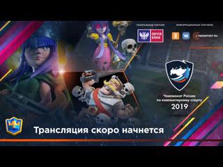Clash Royale | Чемпионат России по киберспорту 2019 | Основной этап | Группы C и D