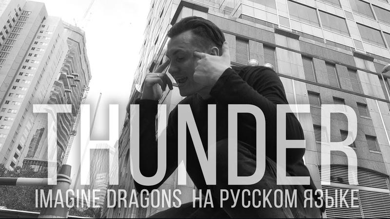 Imagine Dragons Thunder Кавер на русском RADIO TAPOK Cover