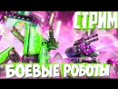🔴 ЦЕЛЬ: НАБИТЬ СЕРЕБРА ► War Robots PC [Steam] ► СТРИМ