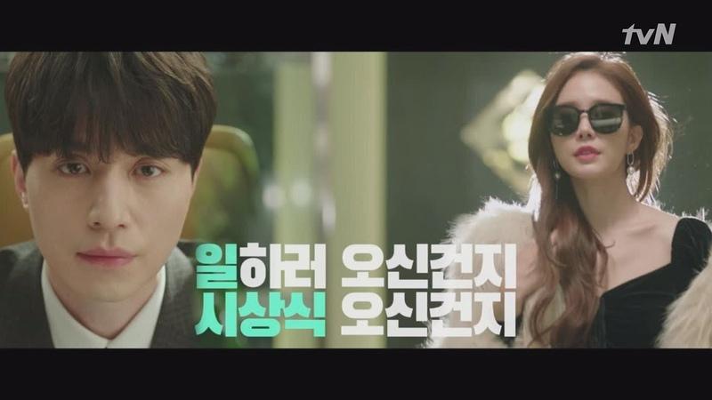 Touch your heart [티저]유인나, 이동욱에 첫 출근부터 사자후 무엇 날 물로 보지마