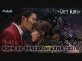 Sweet Sorrow - She's Mine (Mary Stayed Out All Night OST)