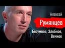 Безумное Злобное Вечное Алексей Румянцев По живому
