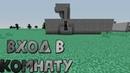 Как построить вход в тайную комнату в Minecraft