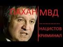 Опущенный Пахан Арсен Аваков УДАЛЯЮТ Папик националистов и криминала Украины