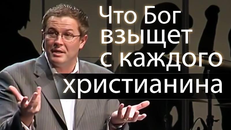 Что Бог взыщет с каждого христианина в день суда Александр Шевченко