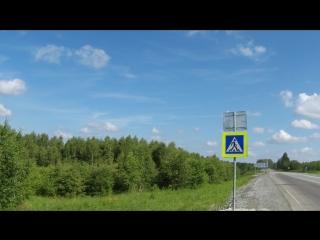 Дорога на тургояк