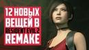 12 новых вещей в Resident Evil 2 Remake Геймплей Леона Клэр и Ады