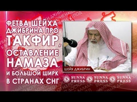 Фетва шейха Джибрина про такфир оставление намаза и большой ширк в странах СНГ