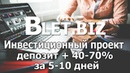 Blet-biz новый инвестиционный проект от хорошего администратора с хорошим профитом вложений!