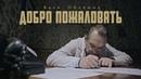Вася Обломов - Добро пожаловать ПРЕМЬЕРА