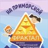 "Кружок ""Фрактал"" у м. ""Приморская"""