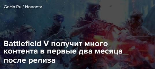 Официальный выход шутера Battlefield V состоится только через два месяца — 20 ноября