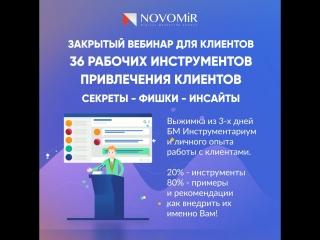 Закрытый вебинар для клиентов - 36 маркетинговых инструментов