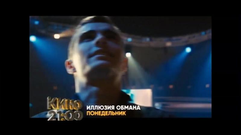 Музыка из рекламы СТС - Иллюзия Обмана (Россия) (2018)