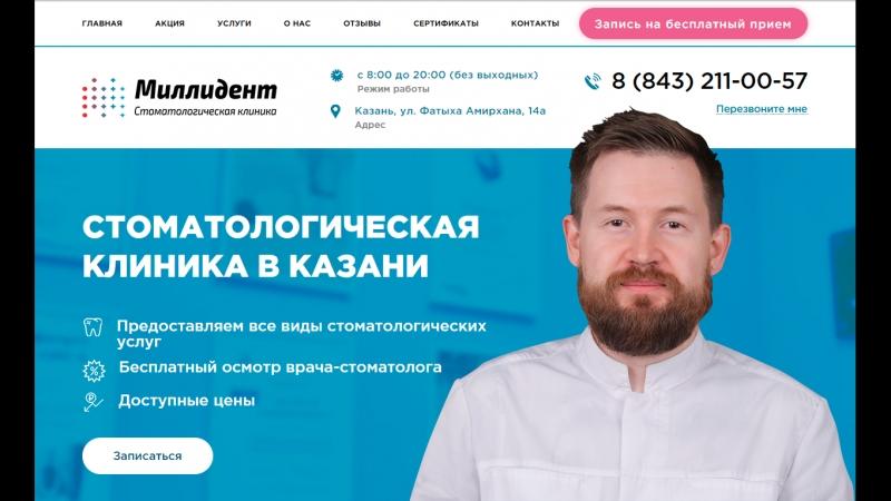 Www.dent16.ru - сайт стоматологическое клиники
