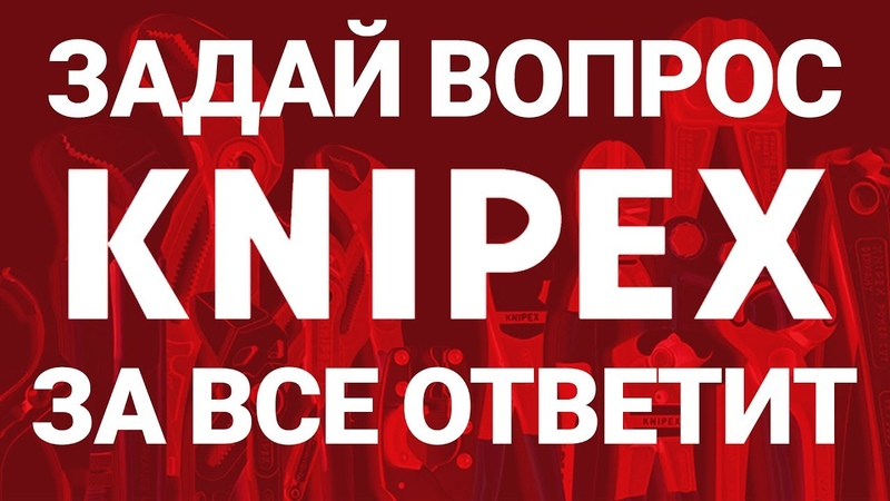 ЗАДАЙ ВОПРОС KNIPEX \ BESSEY
