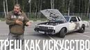 Хардкор и веселье Chevrolet Monte Carlo ЧУДОТЕХНИКИ №41