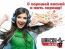 Радио Шансон 101.0 FM