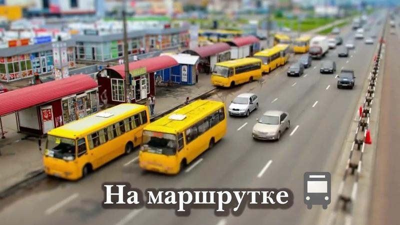 Фильм № 3 Как к нам добраться Посёлок Жилино Малинки