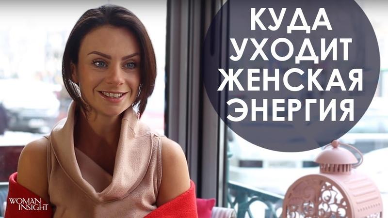 Куда уходит женственность   Как сохранить энергию в себе   Чек-лист от Светланы Керимовой
