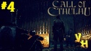 Call of Cthulhu Зов Ктулху 4 Мрачное поместье