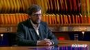 Познер - Гость Федор Лукьянов. Выпуск от 16.04.2018