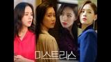 K-Drama Mistress Various Artists Memory