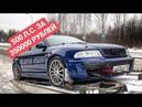 Audi S4 - зимний дрифт корч