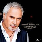 Валерий Меладзе альбом Любовь и млечный путь