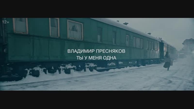Владимир Пресняков Ты у меня одна