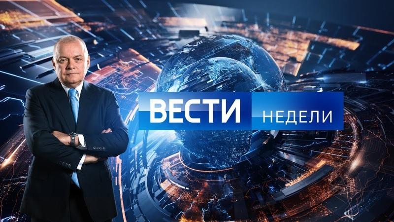 Вести недели с Дмитрием Киселевым(_24.06.18.В США заявили о выходе из работы Совета ООН по правам человека (СПЧ).