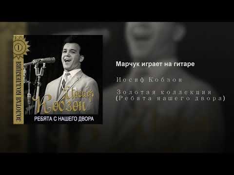 Марчук играет на гитаре