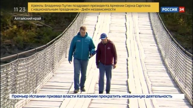 Новости на Россия 24 • Предприниматель восстановил мост между Алтайским краем и республикой Алтай