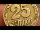 Купил 25 копеек 1992г. За 2000 грн. Обзор на монету 5.1ДАг и 5.1ААв. Узнай в чем редкость...