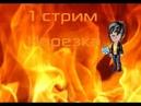 Нарезка со стримаСтрим по Аватарии1 стримС музычкой