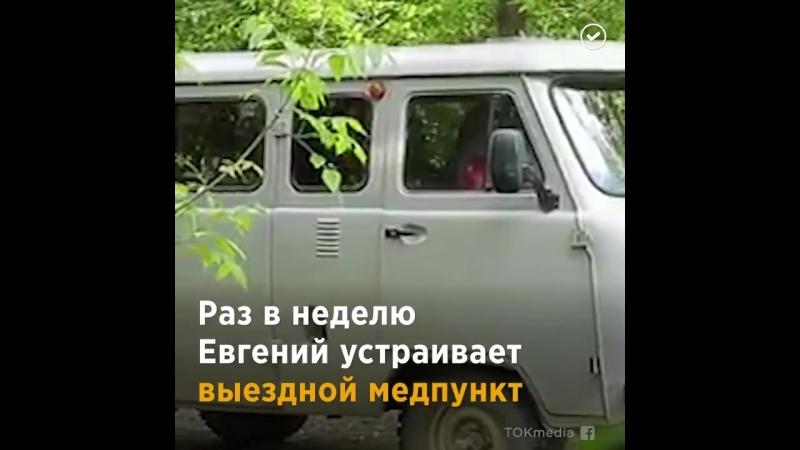 Врач для бездомных МЫ ЕДИНЫЙ НАРОД Юрий Смык Juri Smik Life JSL