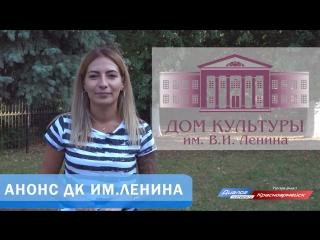 Анонс мероприятий ДК им. Ленина
