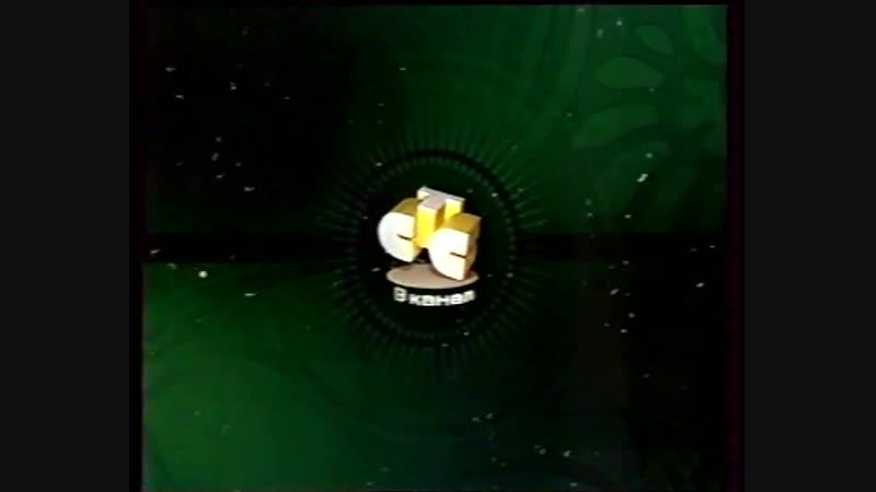 Staroetv.su Анонс, реклама, прогноз погоды (СТС, 15.12.2003) 1