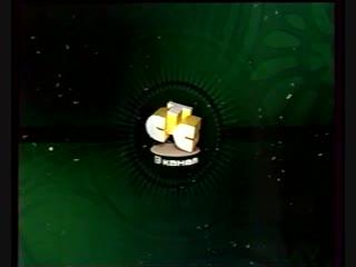staroetv.su / Анонс, реклама, прогноз погоды (СТС, 15.12.2003) 1