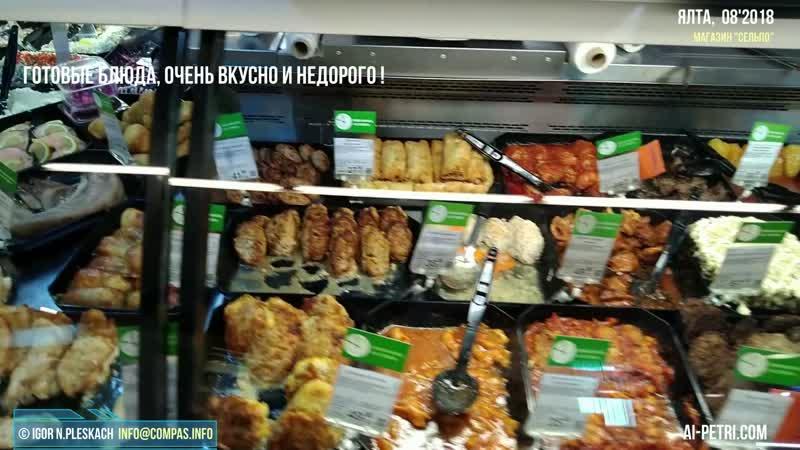 Супермаркет Сельпо (ТЦ Конфетти, Ялта), готовая еда, свежая выпечка - ВКУСНО и НЕДОРОГО!