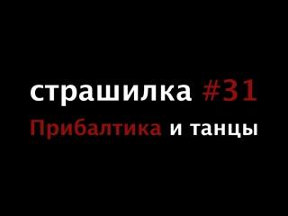 страшилка #31 Прибалтика и танцы