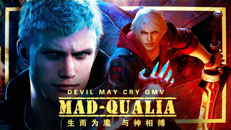 【GMV】Devil May Cry 3/4/5—Mad Qualia 生而为魔,与神相搏(Plz check description below!)