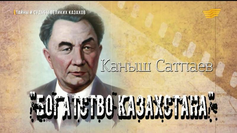 «Тайны и судьбы великих казахов». Қаныш Сатпаев