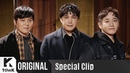 Special Clip(스페셜클립): M.C the MAX(엠씨더맥스) _ After You've Gone(넘쳐흘러)