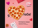 Розыгрыш - Пицца-сердце - Додо пицца г. Миасс
