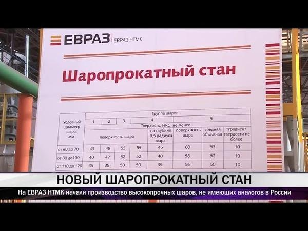 Накануне дня города на ЕВРАЗ НТМК запущен в эксплуатацию новый шарокопрокатный стан