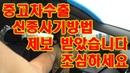 [중고차수출] 중고차수출로 차량 판매시 무조건 보시고 도움 받으세요 ( KOREAN USED CAR FAK