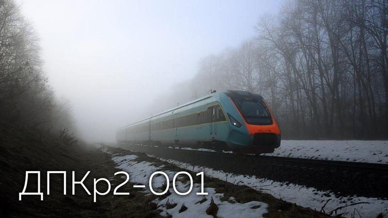 ДПКр2 001 № 701 Черновцы Львов