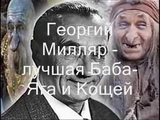 Георгий Милляр лучшая Баба Яга и Кощей