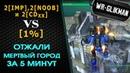 War Robots.2 IMP, 2 NOOB, 2 CDxx VS 1% . Экскурсия в Мертвый город.